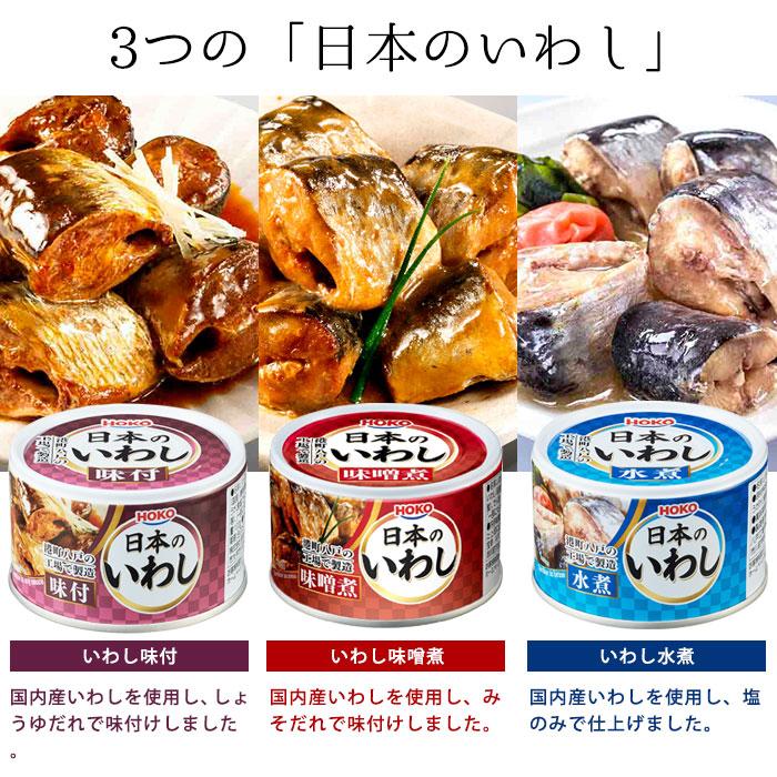 宝幸 HOKO 日本のいわし 水煮 140g×48缶(=24缶×2ケース) 長期保存 3年保存