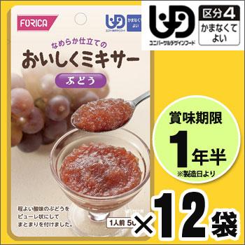 介護食 おいしくミキサー デザート ぶどう×12袋セット(葡萄/フルーツ/ホリカフーズ/レトルトミキサー食/噛まなくてよい)