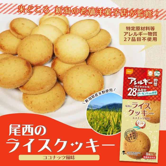 非常食 尾西のライスクッキー8枚入 ココナッツ風味 米粉クッキー ビスケット 保存食 お菓子