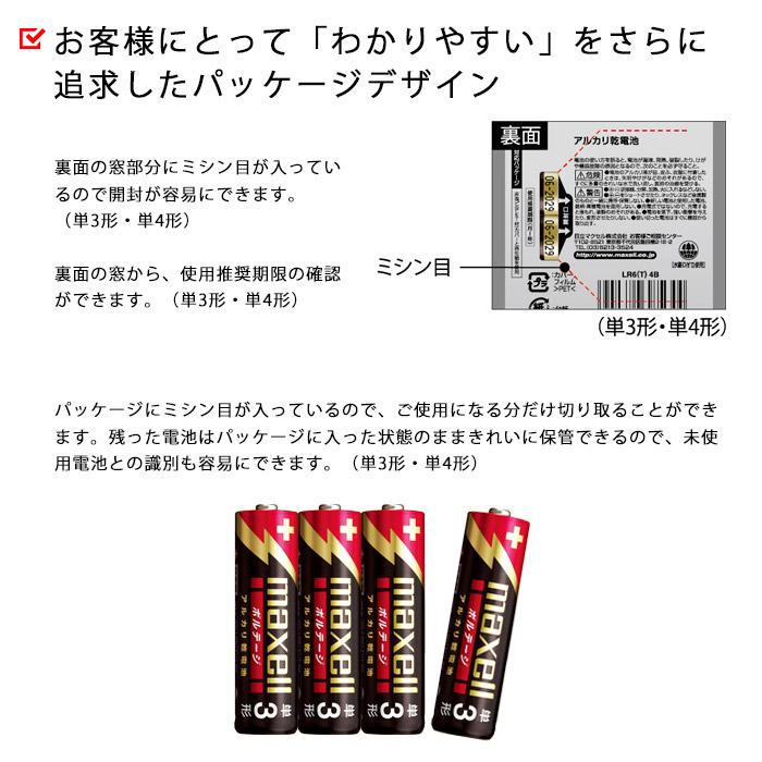 アルカリ乾電池 単3形 4本パック 防災用 10年 長期保存電池 マクセル maxell 日本製 ボルテージ