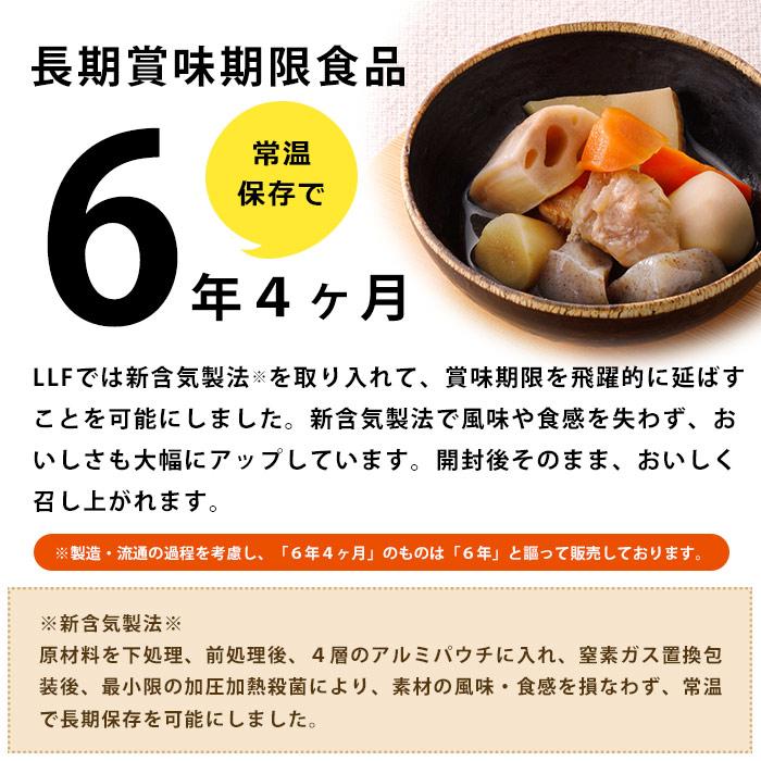 おいしい非常食 LLF食品 筑前煮90g (防災グッズ 6年保存 ロングライフフーズ おかず 煮物 野菜 美味しい)