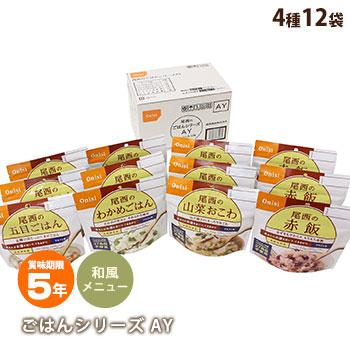 非常食アルファ米セット 尾西のごはんシリーズAY[和風メニュー](5年保存/アルファー米/アルファ化米)