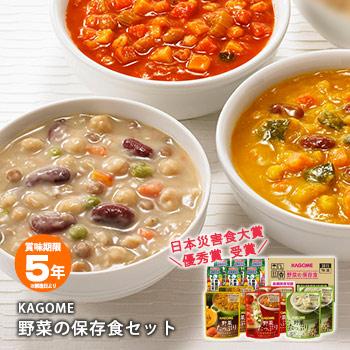カゴメ 野菜の保存食セット YH-30(非常食/野菜/ギフト/お歳暮/水不要/セット/おすすめ/そのまま食べられる/長期保存/調理不要/火を使わない)