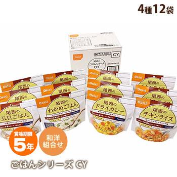 非常食アルファ米セット 尾西のごはんシリーズCY[和風・洋風組合せ](5年保存/アルファー米/アルファ化米)