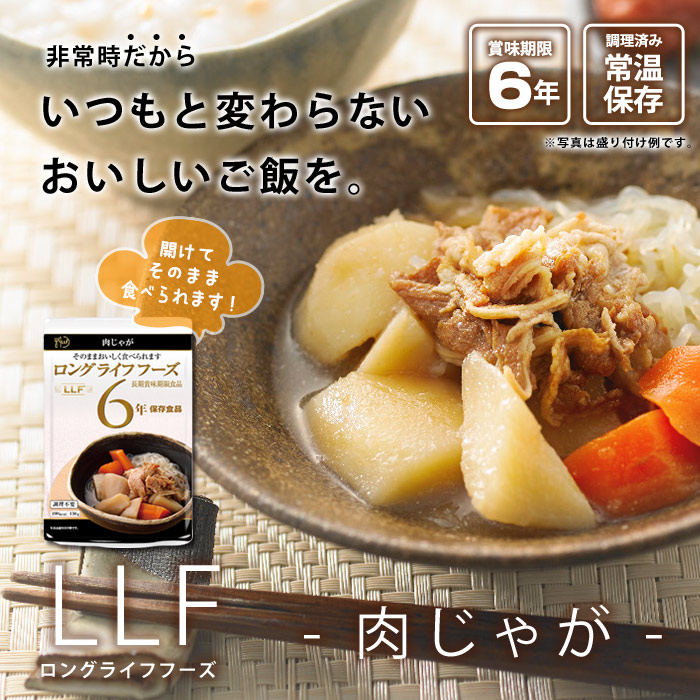 おいしい非常食 LLF食品 肉じゃが  130g(防災グッズ ロングライフフーズ おかず 野菜 美味しい)