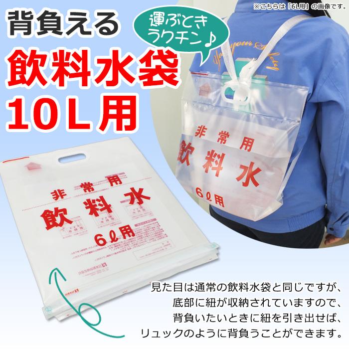 非常用 飲料水袋 背負い式 10リットル用×1枚 リュック型 給水袋 水の運搬 断水対策