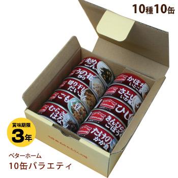 非常食セット ベターホーム協会缶詰 お惣菜10缶セット 箱入り ギフト