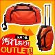 【訳あり!!】汚れありアウトレット品 オレンジキャリーバッグ(レスキューオレンジキャリーカート/避難バッグ/持出袋)