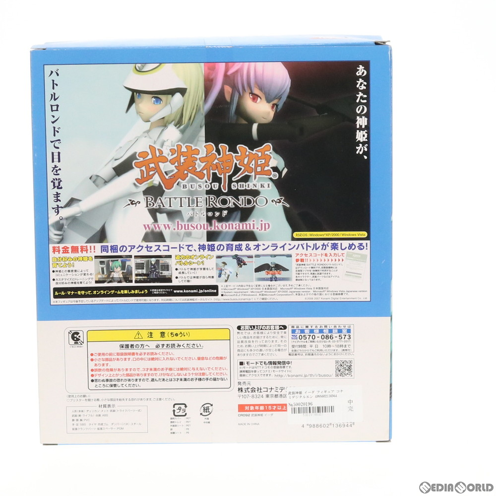 【中古即納】[FIG]武装神姫(ぶそうしんき) ハイマニューバトライク型MMS イーダ 再生産版 完成品 可動フィギュア(CR092) コナミデジタルエンタテインメント(20101227)