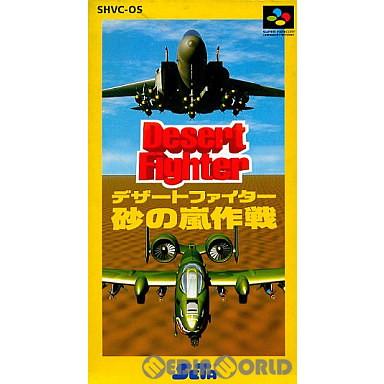 【中古即納】[箱説明書なし][SFC]デザートファイター 砂の嵐作戦(19940218)
