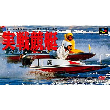 【中古即納】[箱説明書なし][SFC]実戦競艇(19950623)