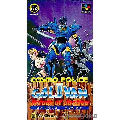 【中古即納】[箱説明書なし][SFC]コスモポリス ギャリバン II(Cosmo Police Galivan 2) Arrow of Justice(19930611)