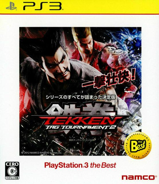 【中古即納】[PS3]鉄拳タッグトーナメント2(PS3 the Best)(BLJS-50033)(20131107)