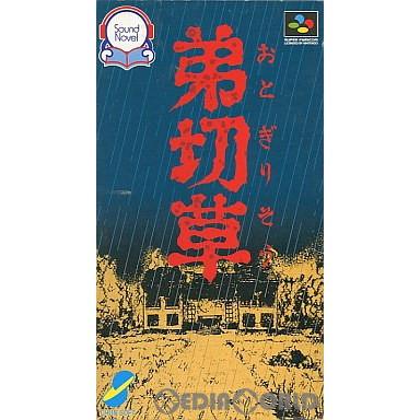 【中古即納】[箱説明書なし][SFC]弟切草(おとぎりそう)(19920307)