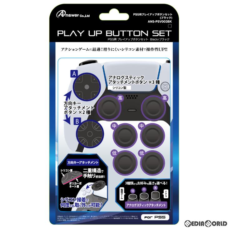 【新品即納】[ACC][PS5]PS5コントローラ用 プレイアップボタンセット(ブラック) アンサー(ANS-PSV003BK)(20201112)