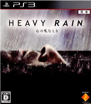 【中古即納】[PS3]HEAVY RAIN(ヘビーレイン) -心の軋むとき-(20100218)