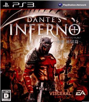 【中古即納】[PS3]ダンテズ・インフェルノ(Dante's Inferno) 〜神曲 地獄篇〜(20100218)