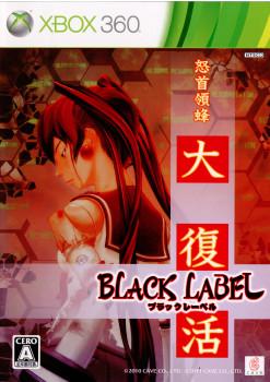 【中古即納】[Xbox360]怒首領蜂(どどんぱち) 大復活 ブラックレーベル(20110203)