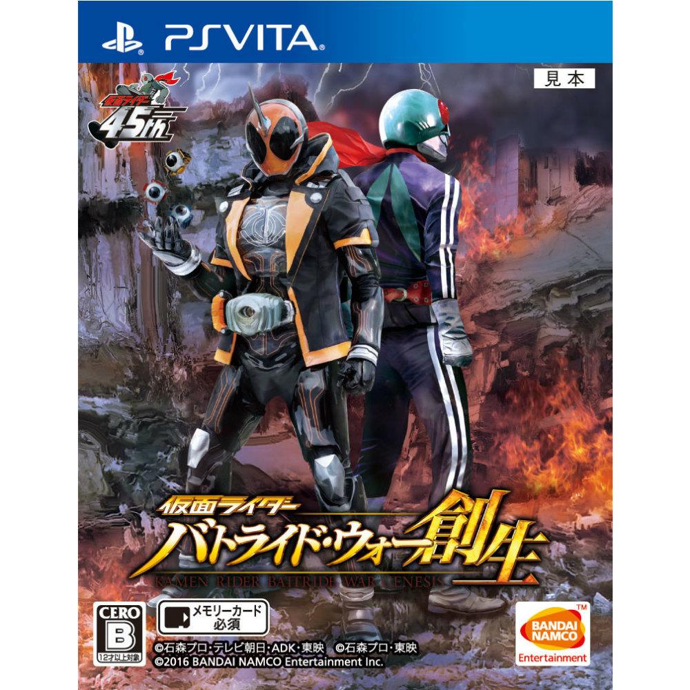 【中古即納】[表紙説明書なし][PSVita]仮面ライダー バトライド・ウォー 創生(Kamen Rider Battride War Genesis)(20160225)
