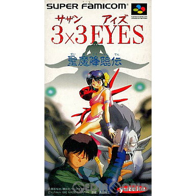 【中古即納】[箱説明書なし][SFC]3×3 EYES 聖魔降臨伝(サザンアイズ)(19920728)