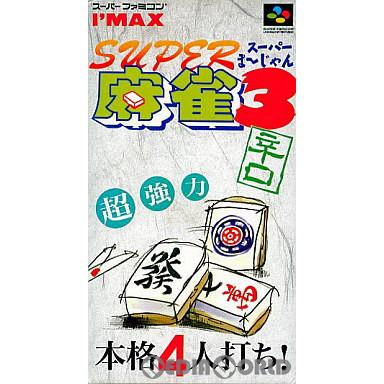 【中古即納】[箱説明書なし][SFC]スーパー麻雀3 辛口(19941125)