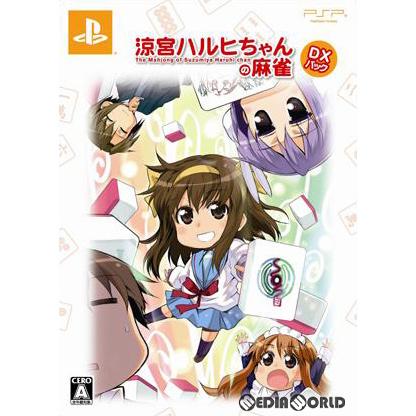 【中古即納】[PSP]涼宮ハルヒちゃんの麻雀 DXパック(限定版)(20110707)