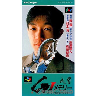 【中古即納】[SFC]武豊 G-1メモリー(19950721)