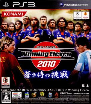 【中古即納】[PS3]ワールドサッカーウイニングイレブン2010(World Soccer Winning Eleven 2010) 蒼き侍の挑戦(20100520)