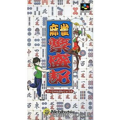 【中古即納】[箱説明書なし][SFC]麻雀繁盛記(19950728)