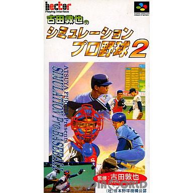 【中古即納】[箱説明書なし][SFC]古田敦也のシミュレーションプロ野球2(19960824)