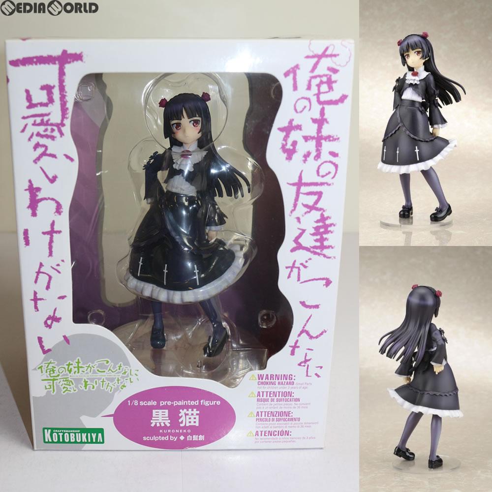 【中古即納】[FIG]黒猫(くろねこ) 俺の妹がこんなに可愛いわけがない 1/8 完成品 フィギュア(PP431) コトブキヤ(20110625)