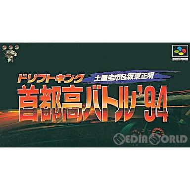 【中古即納】[箱説明書なし][SFC]ドリフトキング 首都高バトル'94 土屋圭市&坂東正明(19940527)