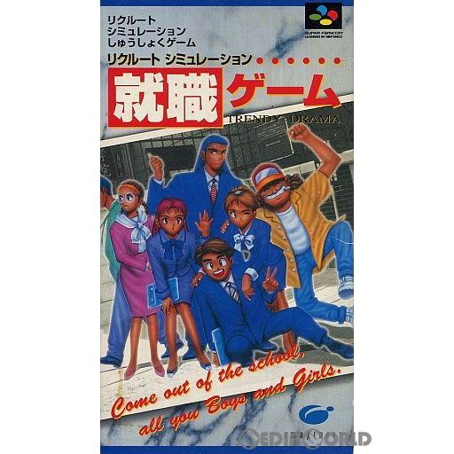【中古即納】[箱説明書なし][SFC]就職ゲーム(19950728)