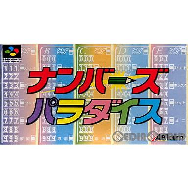 【中古即納】[箱説明書なし][SFC]ナンバーズパラダイス(19960830)