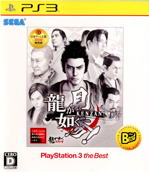 【中古即納】[PS3]龍が如く 見参! PlayStation 3 the Best(BLJM-55025)(20111201)