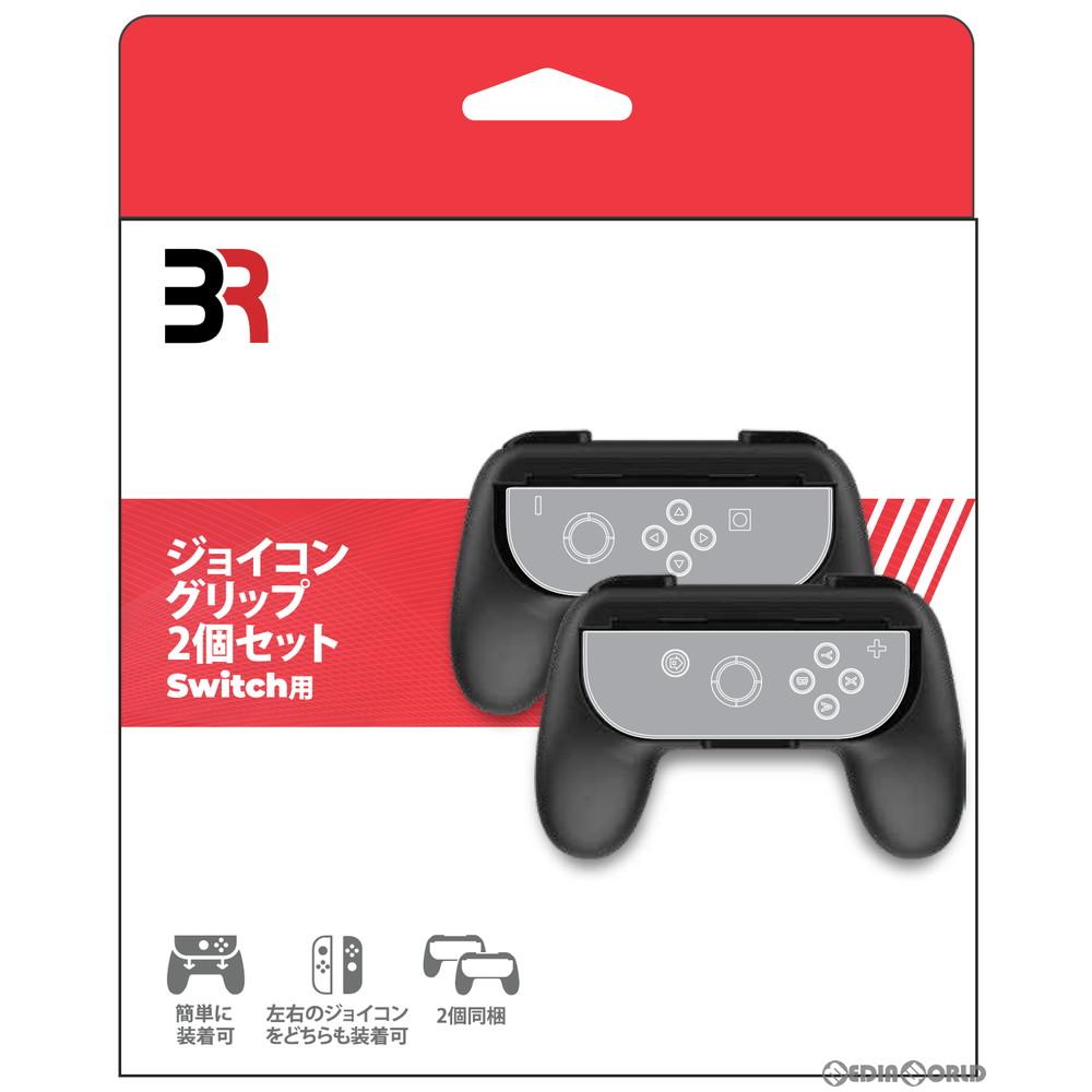 【新品】【お取り寄せ】[ACC][Switch]ジョイコングリップ 2個セット Switch用(スイッチ用) ブレア(BR-0002)(20200726)
