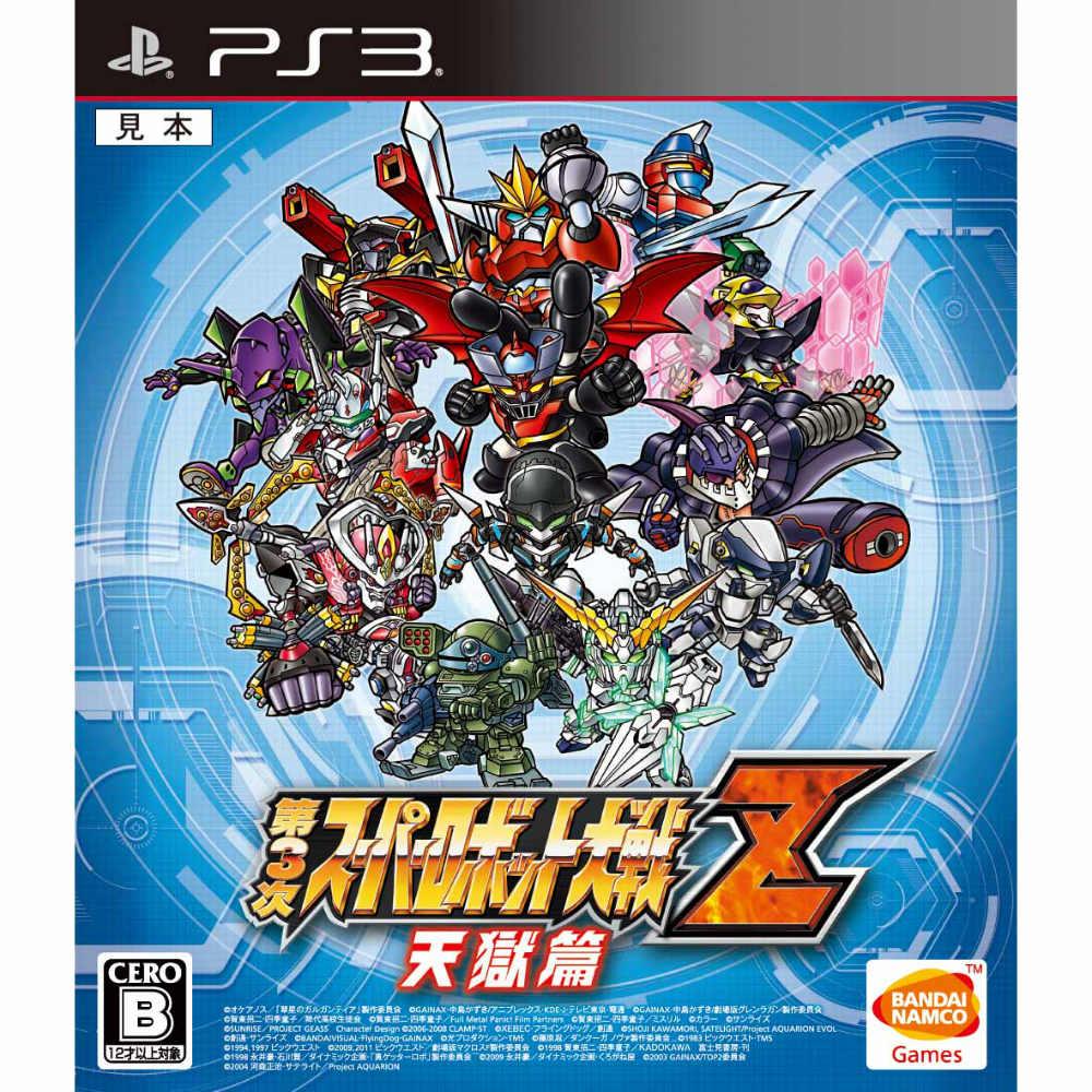 【中古即納】[表紙説明書なし][PS3]第3次スーパーロボット大戦Z 天獄篇(てんごくへん)(20150402)