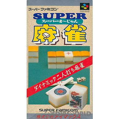 【中古即納】[箱説明書なし][SFC]スーパー麻雀(19920822)