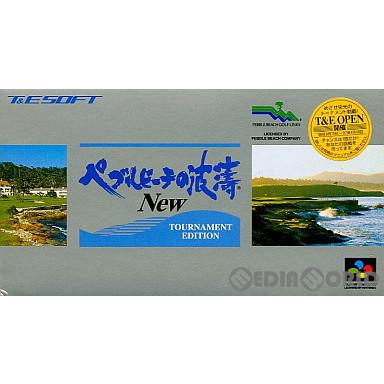 【中古即納】[箱説明書なし][SFC]ペブルビーチの波濤 NEW トーナメントエディション(19960913)