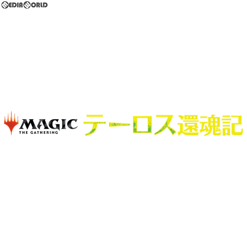 【新品】【お取り寄せ】[TCG]MTG マジック:ザ・ギャザリング テーロス還魂記(Theros Beyond Death) バンドル(日本語版)(20200124)