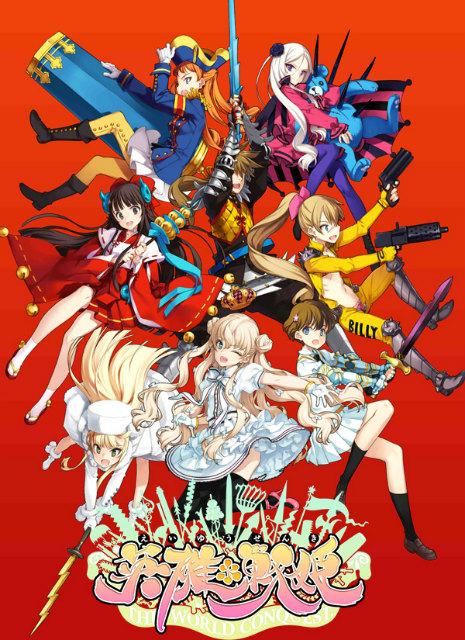 【中古即納】[PS3]英雄*戦姫(えいゆう*せんき) 限定版(20130926)