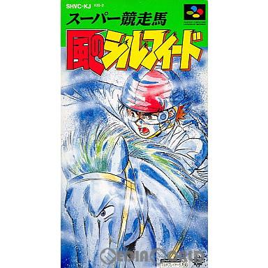 【中古即納】[箱説明書なし][SFC]スーパー競走馬 風のシルフィード(19931008)
