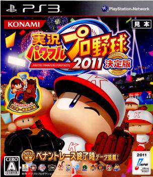 【中古即納】[PS3]実況パワフルプロ野球2011 決定版(パワプロ2011)(20111222)