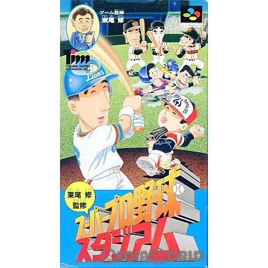【中古即納】[箱説明書なし][SFC]東尾修監修スーパープロ野球スタジアム(19930930)