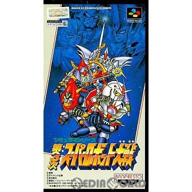 【中古即納】[箱説明書なし][SFC]第3次スーパーロボット大戦(19930723)