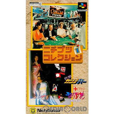【中古即納】[箱説明書なし][SFC]ニチブツコレクション1(19961129)