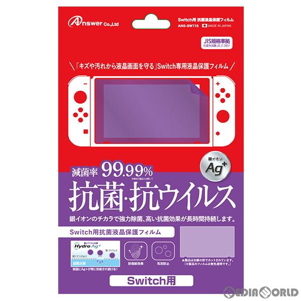 【新品即納】[ACC][Switch]Switch用(スイッチ用) 抗菌液晶保護フィルム アンサー(ANS-SW116)(20200730)