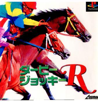 【中古即納】[PS]ダービージョッキーR(アール)(19970228)