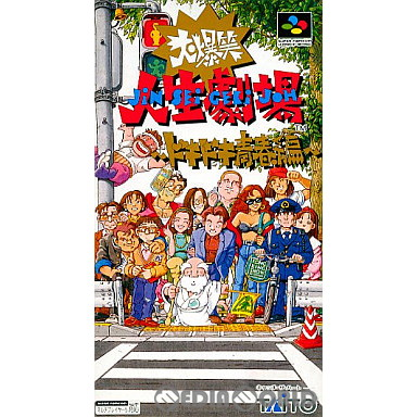 【中古即納】[SFC]大爆笑人生劇場 ドキドキ青春編(19930730)