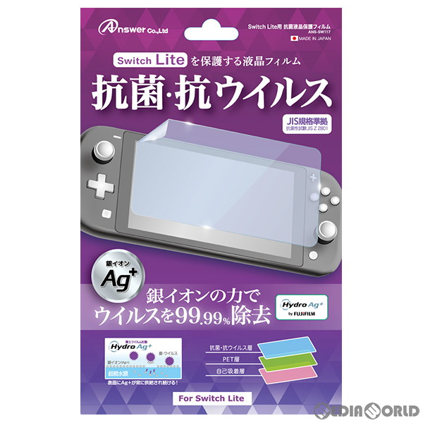 【新品】【お取り寄せ】[ACC][Switch]Switch Lite用(スイッチライト用) 抗菌液晶保護フィルム アンサー(ANS-SW117)(20200730)